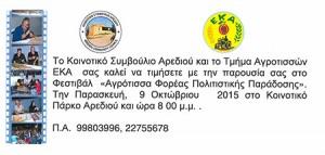 arediou_agrotissa_2015_01